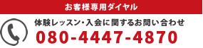 お気軽にお電話下さい 電話:080-4447-4870