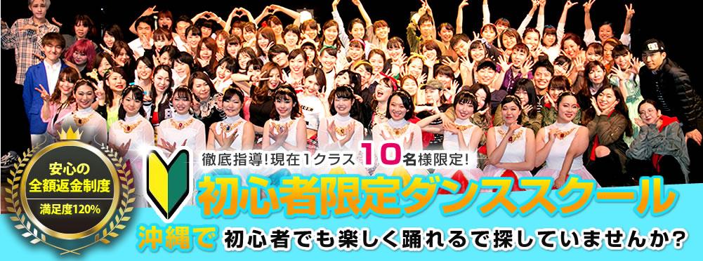 沖縄ダンススクールリアンのイメージ画像