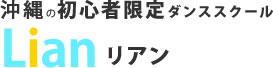 沖縄初心者限定ダンススクールリアン